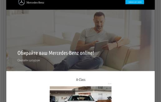 Онлайн-шоурум  👨💻  для привлечения покупателей в премиум автосалон в период карантина
