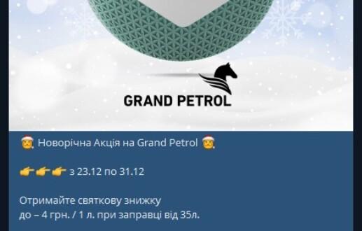 Оформление рекламной новогодней Viber-рассылки для АЗК Grand Petrol