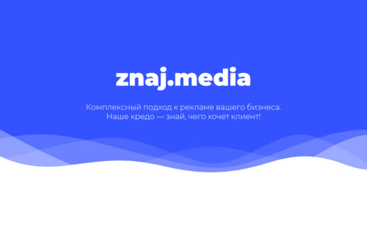 медиа-кит для znaj.media — простая презентация о ресурсах холдинга и посещаемости площадок