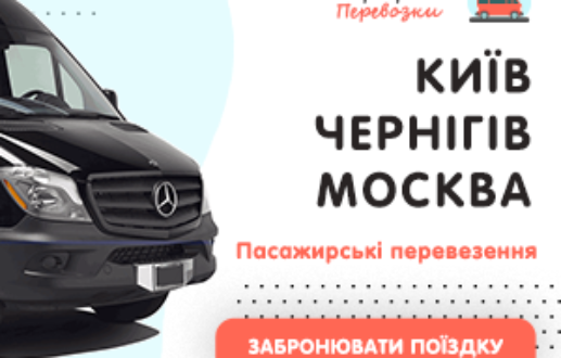 Разработка баннеров под РК для пассажирских перевозок Киев-Москва