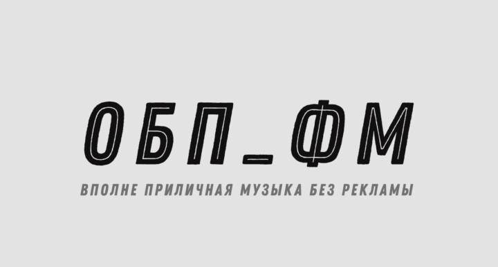 ОБП_ФМ